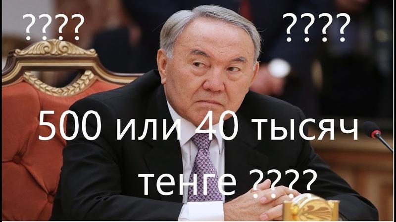 500 или 40 тысяч тенге 500 тысяч тенге Казахстан 01.01.2019 Назарбаев.