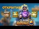 Clash Royale Открытие Сундуков