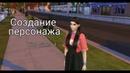 Создание первой симки The Sims 4 Unicorn
