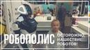 Выставка роботов   Робополис   Симферополь   Крым 2018