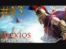 Assassin`s creed: Odyssey ➤ ПРОХОЖДЕНИЕ #13 ➤ Хрисис и Миррин  [FHD 60 fps]