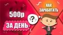 Как зарабатывать 500 рублей в день Заработок без вложений с нуля Новости заработка