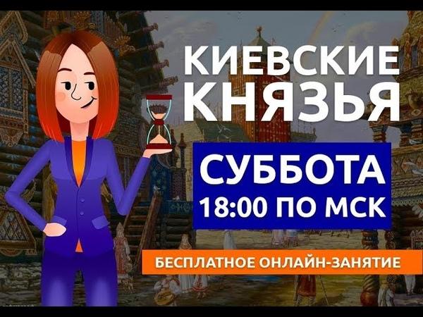 Древнерусское государство ОГЭ 2019 Вебинариум
