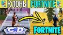 КЛОНЫ FORTNITE / ФОРТНАЙТ (ДНИЩЕ GOOGLE PLAY 1)