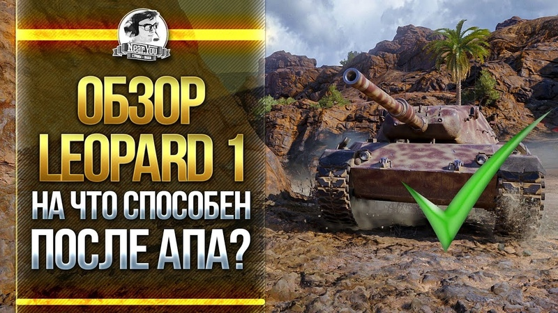 ОБЗОР Leopard 1 НА ЧТО СПОСОБЕН ПОСЛЕ АПА