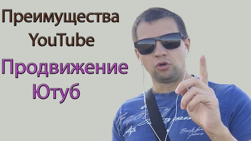 Преимущества YouTube Перед Фейсбук Инстаграм и Вконтакте. Ютуб для бизнеса