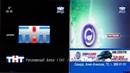 Рекламный блок ТНТ / Орион-ТВ г. Самара, 10.04.2006 1