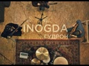 Inogda гудрон акустический live