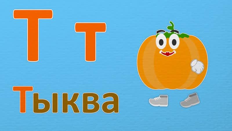 19 серия. Уроки от Пинги и Кроки. Алфавит из фруктов, овощей и ягод