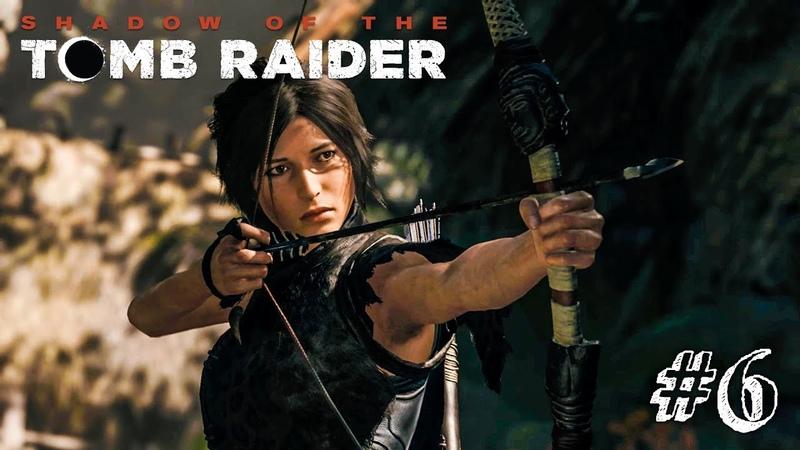 Shadow Of The Tomb Raider )Педики вы не доросли Лара МОЯ ПЛАНЕТА