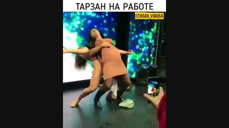 Тарзан кайфует🔥😃