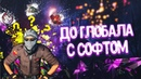 ОТ СИЛЬВЕРА ДО ГЛОБАЛА С СОФТОМ 32 FLEXHACK CS GO