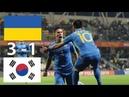 ФИНАЛ Чемпионат Мира U20 Украина Южная Корея u20 ОБЗОР Матча 15 06 2019