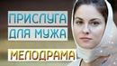 Фильм про несправедливую любовь! - Прислуга для Мужа / Русские мелодрамы новинки