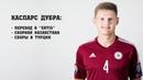 Каспарс Дубра о переходе в ERTIS игре против сборной Казахстана