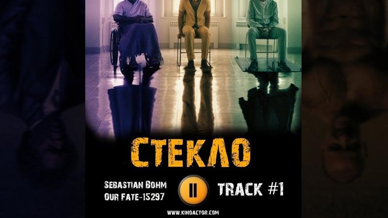 Фильм СТЕКЛО музыка OST 1 Sebastian Bohm Our Fate 15297 Сара Полсон Брюс Уиллис