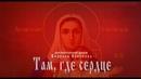 Там, где сердце (православный документальный фильм)
