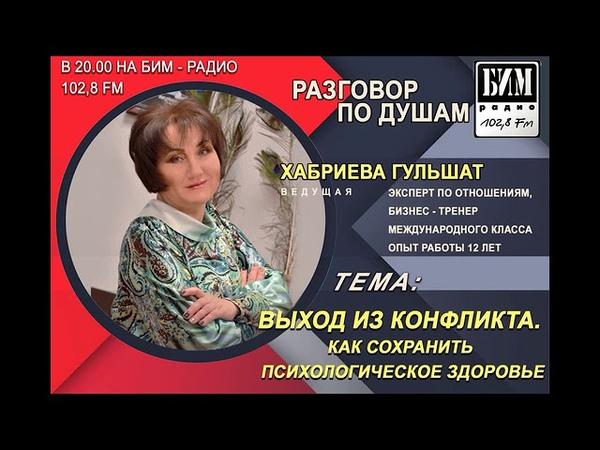 Разговор по душам с Гульшат Хабриевой : выпуск от 09.10.2018 - Конфликты