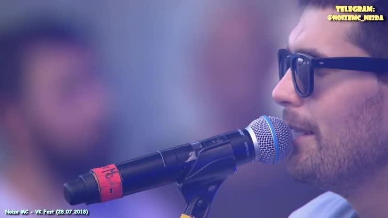 Noize MC — Наше Движение (Live @ VK Fest, 28.07.2018)