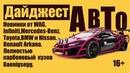 Авто Дайджест Топ 15 недели   VW ID. Roomz и Audi AI: ME   Mercedes-Benz GLB   Renault Arkana