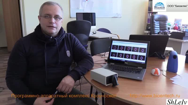 Краткий обзор прибора Кроуноскоп и его основных программных модулей_YOU » Freewka.com - Смотреть онлайн в хорощем качестве