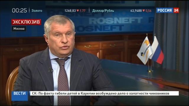 Новости на Россия 24 Игорь Сечин о перспективных сделках снижении налогов и ценах на нефть