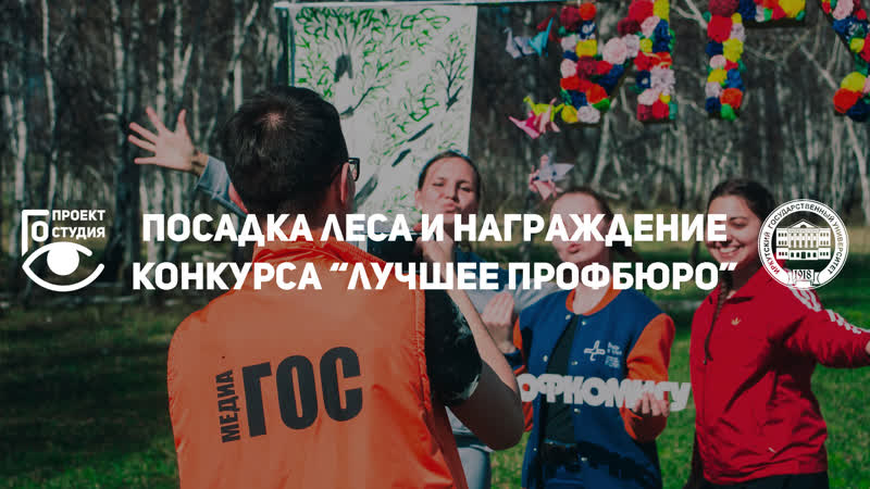 Посадка леса и награждение конкурса Лучшее профбюро