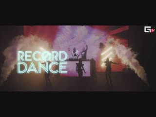 2 ФЕВРАЛЯ   RECORD DANCE   MILO CONCERT HALL