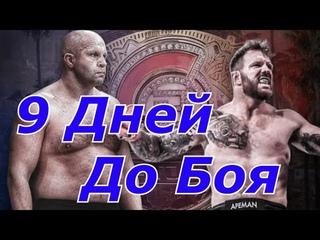 До боя Федора Емельяненко и Райана Бейдера 9 Дней