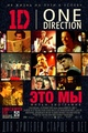 One Direction Это мы One Direction This Is Us Трейлер