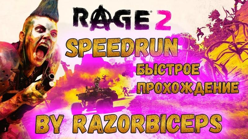 Самое быстрое полное прохождение RAGE 2 | SpeedRun | Рейдж