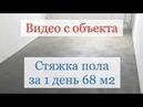Полусухая стяжка пола Видеоролик 68 м2