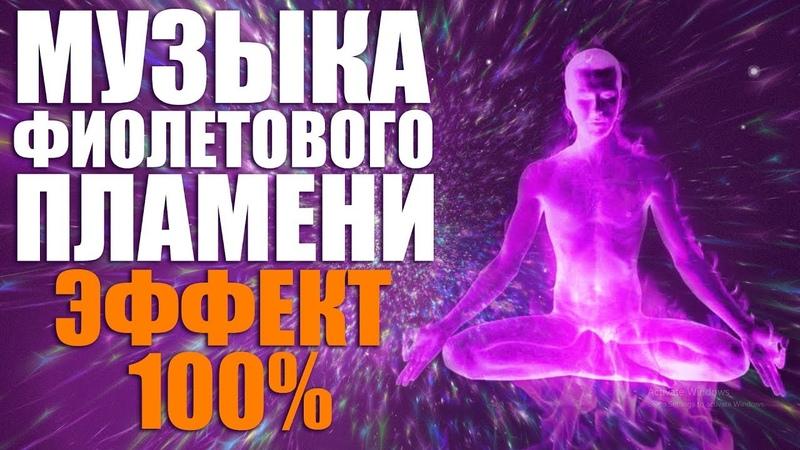 Ангельская Музыка Фиолетового Пламени для Медитации - Священный огонь трансмутации эффект 100%