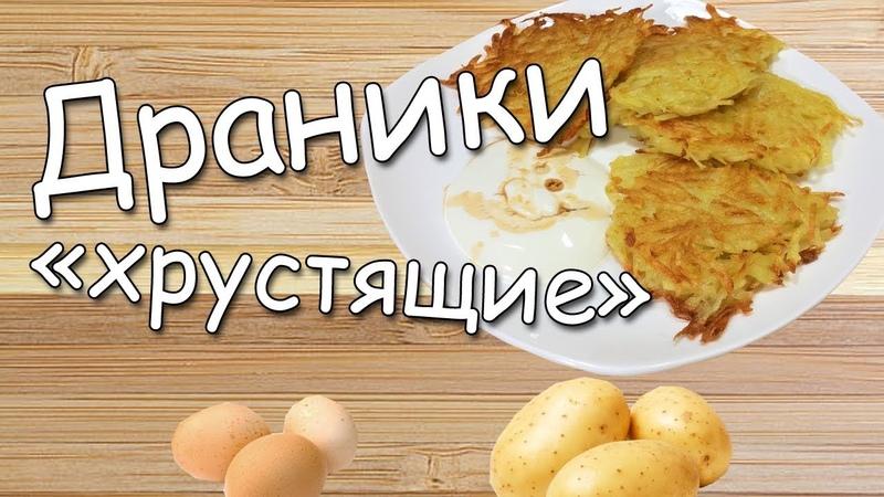 Драники ХРУСТЯЩИЕ. ЗНАМЕНИТЫЙ рецепт. Деруны белорусские, картофельные оладьи. Potato fritters
