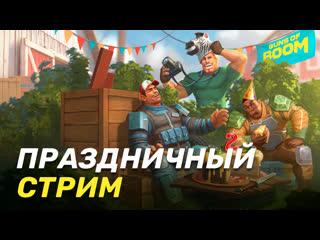 Guns of boom – праздничный стрим! игре 2 года =)