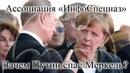 Зачем Путин спас Меркель