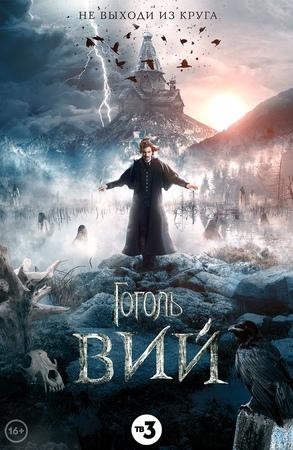 Гоголь Вий 2018