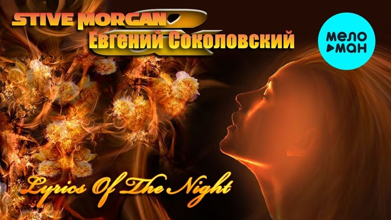 Stive Morgan Евгений Соколовский - Lyrics Of The Night (Альбом 2019)
