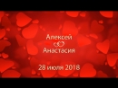 Свадьба 96. Алексей и Анастасия 28 07 2018. Рязань