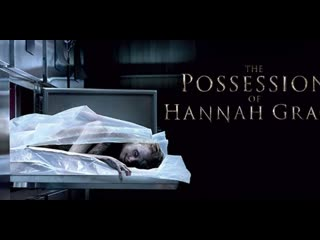 Кадавр, the possession of hannah grace (2018) hd