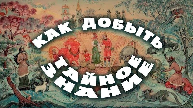 А Пыжиков А Шевцов 7 шагов героя Волшебная сказка как путь инициации