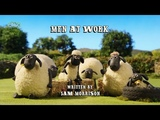 Shaun The Sheep - 112 - Men at work