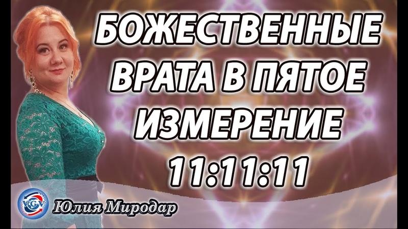 Премьера Божественные врата перехода в пятое измерение 11:11 / Юлия Миродар всегранивселенной