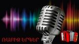 Rabiz Erger MP3