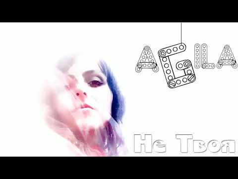 AGILA - Не Твоя (Official Audio 2013)