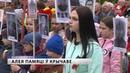 Аллею Памяти открыли в Кричеве БЕЛАРУСЬ 4 Могилев