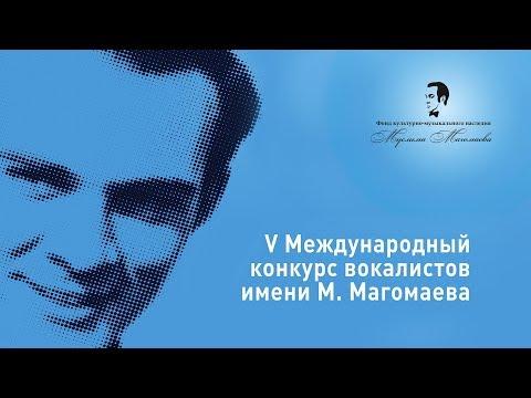 V Международный конкурс вокалистов имени М.Магомаева. День 1.