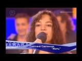 Светлана Светикова -