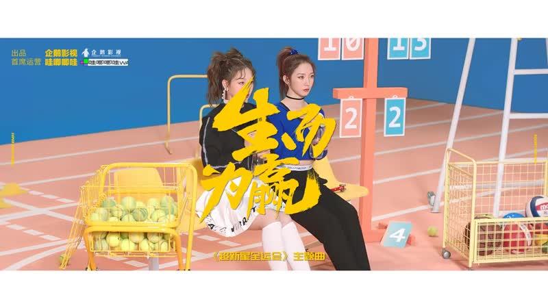 Rocket Girls 火箭少女101 - Born to Win 生而为赢 - Official MV