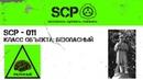 SCP 011 Разумный памятник участникам Гражданской войны SCP Stories